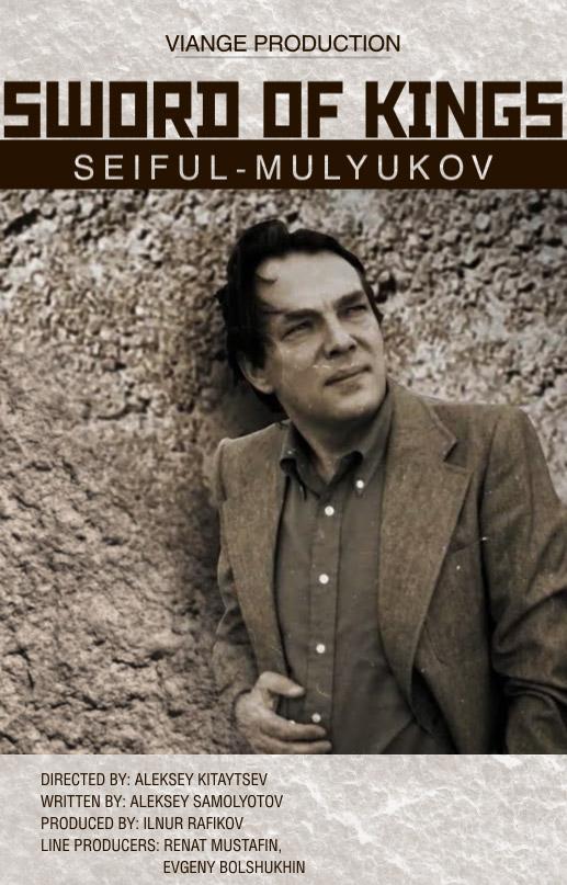 Sword of Kings. Seiful-Mulyukov