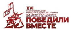 XVI International Festival of Documentary Films and TV Programs «WON TOGETHER»