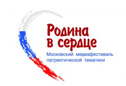 Moscow Media Festival «Motherland in the Heart»
