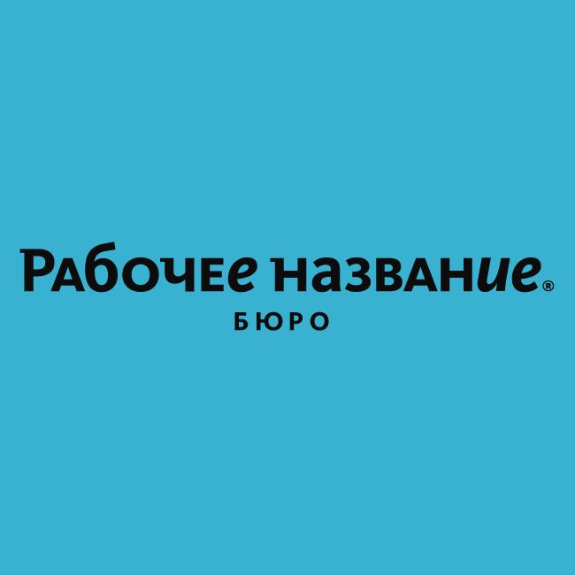 Бюро «Рабочее название»