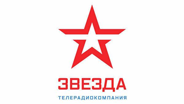 ТРК ВС РФ «ЗВЕЗДА»