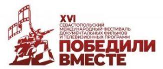 XVI Международный фестиваль документальных фильмов и телепрограмм «ПОБЕДИЛИ ВМЕСТЕ»