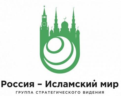 Россия — Исламский мир группа стратегического видения
