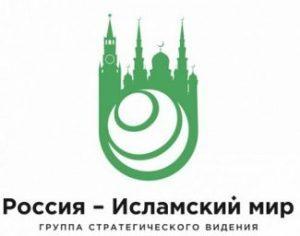 Группа стратегического видения  «Россия — Исламский мир»
