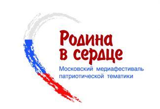 Московский медиафестиваль «Родина в сердце»